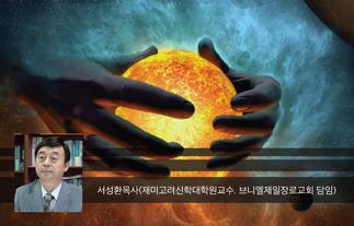 성경 상의 창조 순서와 질서 - 창조과학과 과학신학의 역할