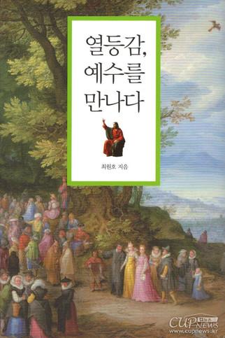 """""""예수의 12제자들도 열등감 덩어리였다"""" -  최원호 교수 신간 '열등감, 예수를 만나다' 화제"""