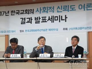 한국교회 신뢰도 조사 20.2%만 '그렇다' 응답 -  기윤실, '2017 한국교회 사회적 신뢰도 여론조사' 발표