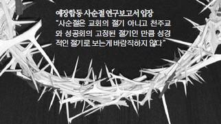 사순절을 교회 경절로 지키지 말라! -  제84회 대한예수교장로회 합동 총회에서 결의