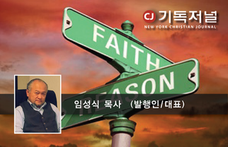 信仰과理性