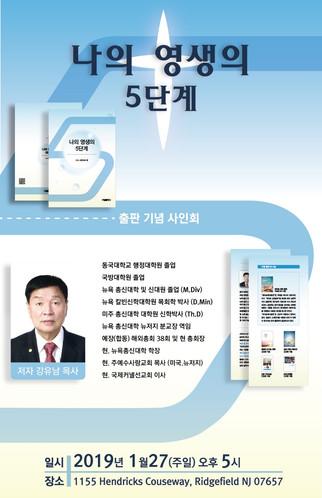 강유남 목사 저서 '나의 영생의 5단계' -   교리적 해설 아닌 새로운 패러다임으로 영생의 복음 증거