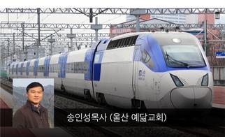 고속 열차
