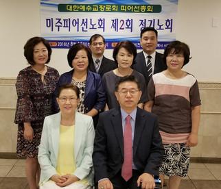 예장 피어선 제2회 미주 정기노회 개최 -신임 노회장에 김진화목사 만장일치 가결