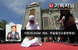 이슬람과 표현의 자유,그리고 신성모독죄(1)