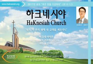 하크네시야교회 지금 무슨일이?(8) -비상식이 상식이 되는 전광성 목사의 특별한 목회