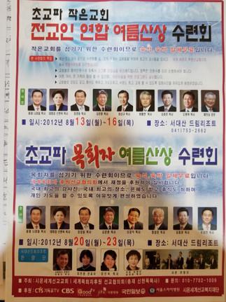 시온세계선교교회, 시온은혜기도원원장신현옥목사(2)