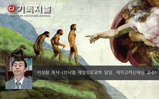 성경 상의 창조 순서와 질서 -             과학신학