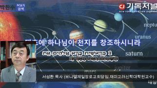 성경 상의 창조 순서와 질서 -    기독교에 대한 과학적 접근(2)