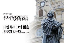 한국교회연구원 종교개혁 500주년 기념 '개혁94선언' 발표 -  적나라한 지적과 통렬한 회개 촉구, 나아갈 방향 담아내