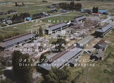 日本遺産 松ヶ岡開墾場 ジオラマ・プロジェクションマッピング メイキングムービー