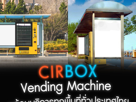 #Cirbox Vending Machine