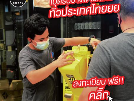 📣📣ประกาศดังๆ เลย CIRBOX เปิดรับช่างพาร์ทไทม์ ทั่วประเทศไทย