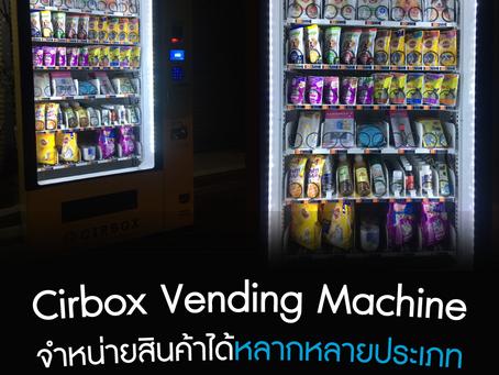 #CIRBOX Vending Machine