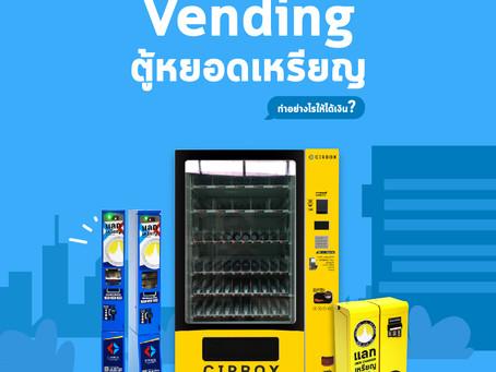 Vending ตู้หยอดเหรียญทำอย่างไรให้ได้เงิน?