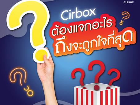 Cirbox ต้องเเจกอะไร ถึงจะถูกใจที่สุด?