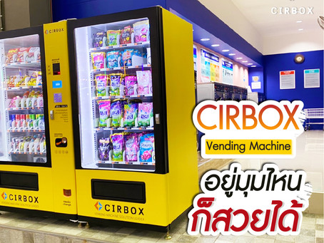 vending Machien STD Cirbox  👍