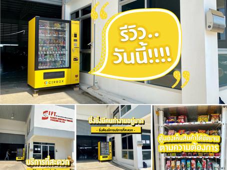 รีวิว Vending Machine ในโรงงาน @สมุทรปราการ