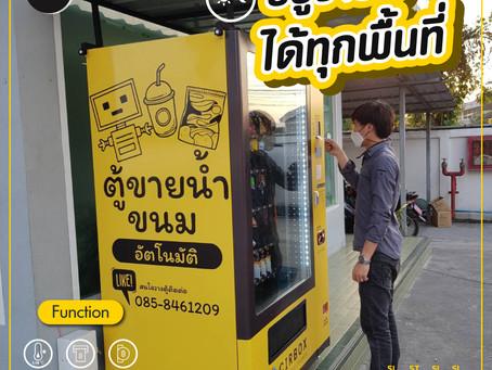#vending_Machine_CIRBOXอยู่ง่าย ได้ทุกพื้นที่ 🤩😘