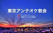 tokyo-ch.jpg