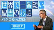 bt_seishonohanashi.jpg