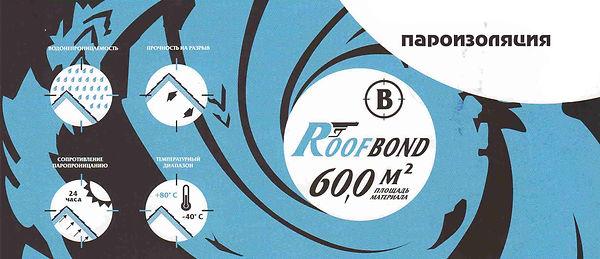 Пароизоляционная мембрана Roofbond