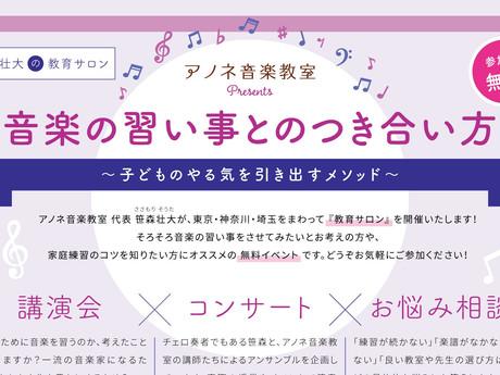 【オンライン化】アノネ音楽教室『笹森壮大の教育サロン』の開催について
