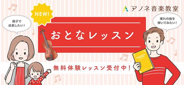 Banner_860-400_大人レッスン.jpg