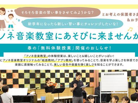 【開催中止】集団音楽教室一斉体験授業 追加開催について