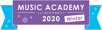 logo_MusicAcademy2020winter.png