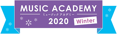 logo_MusicAcademy2020winter.png
