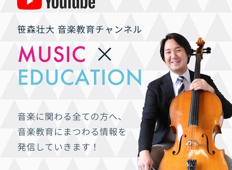 【YouTubeチャンネル開設!】笹森壮大音楽教育チャンネル!