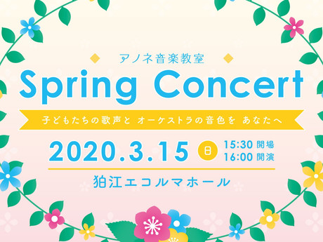【開催延期】「スプリングコンサート」を開催いたします!