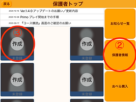 ②保護者情報③ユーザー作成.PNG