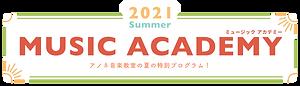 logo_MusicAcademy2021summer.png