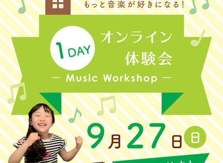 9/27(日)1DAYオンライン体験会 ーMusic Workshopー