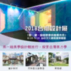 優惠0822台灣設計展.png