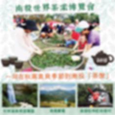 優惠1005茶葉博覽會_工作區域 1.png