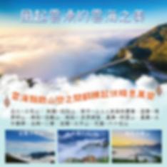 優惠0104雲海.png