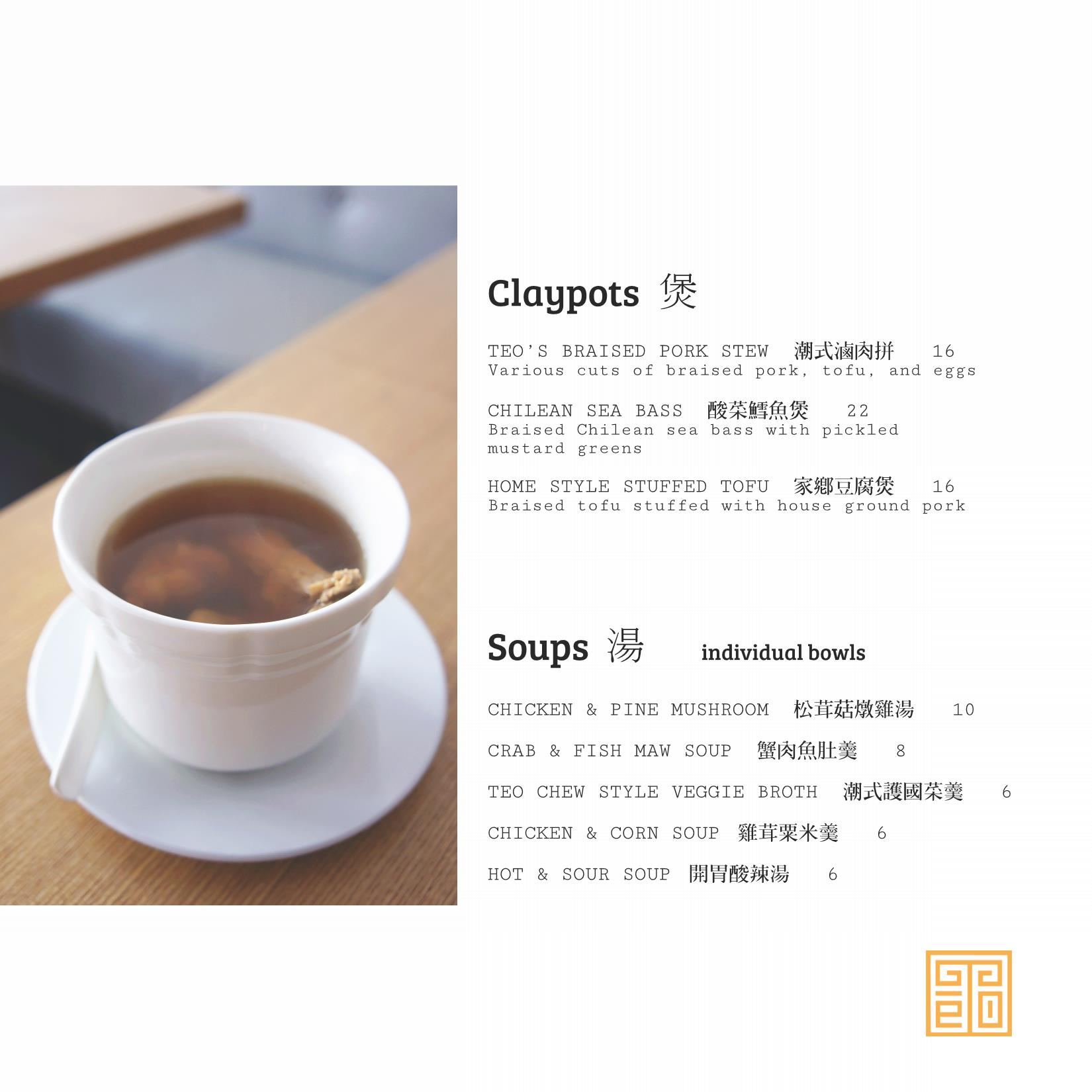 6.5 claypot&soup_Page_1