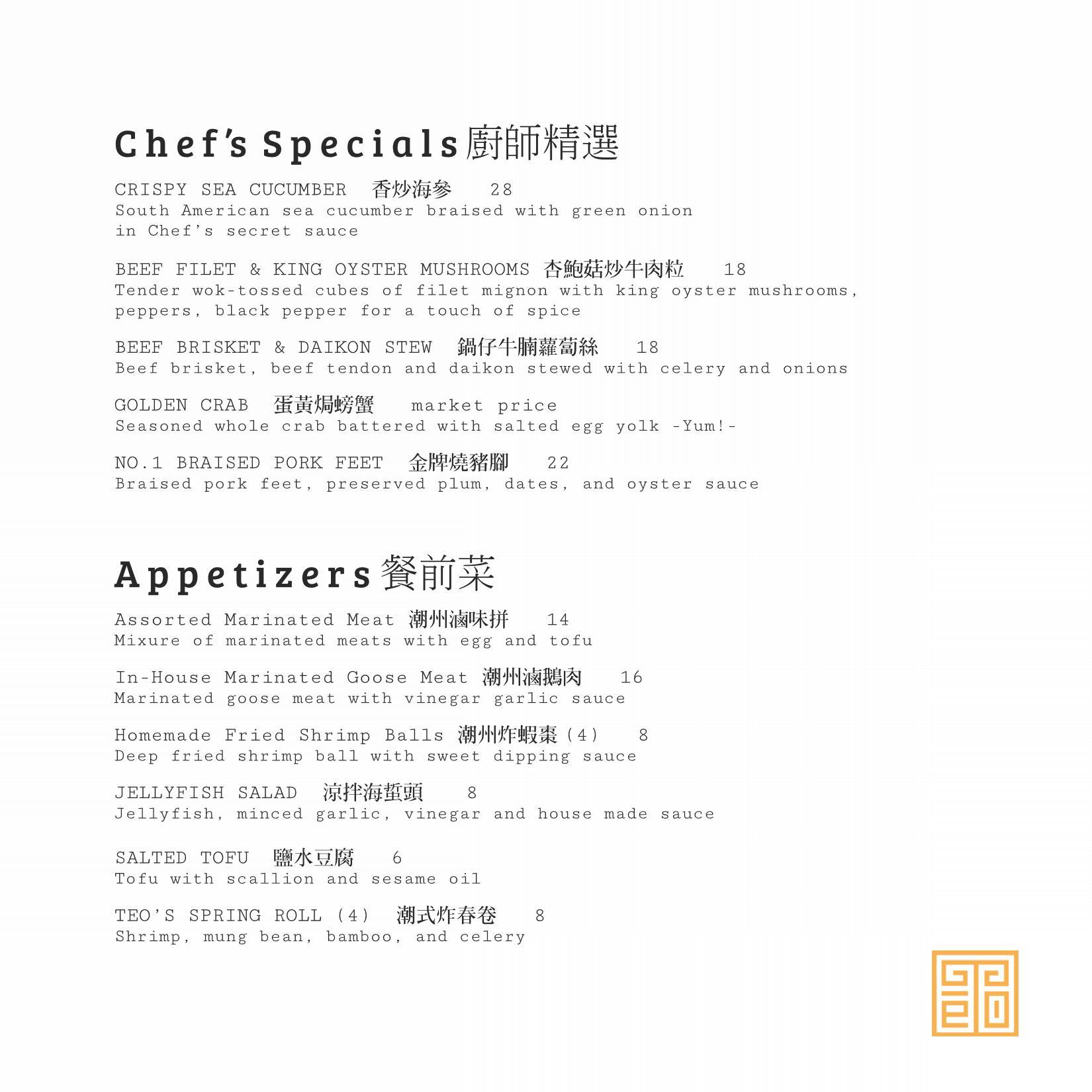 5. chefSPECIALmenu_Page_1