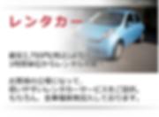 レンタカー3.png