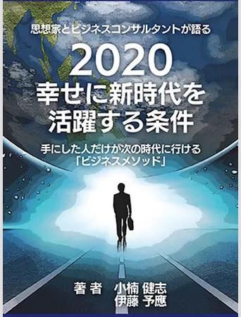 思想家とビジネスコンサルタントが語る 2020 幸せに新時代を活躍する条件