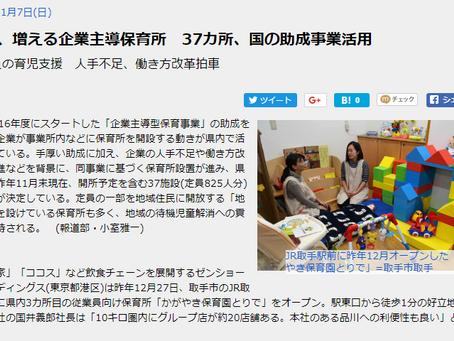 かがやき保育園とりで様の茨城新聞記事