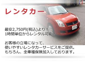 レンタカー5.png