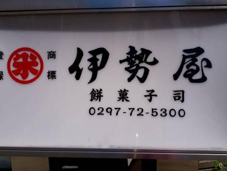 1F 伊勢屋 取手駅前店
