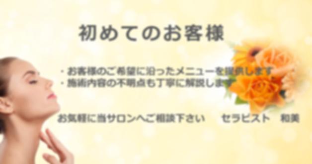 三井温熱活動レポート