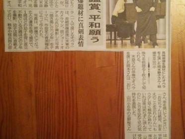 茨城新聞に「心の授業」が掲載されました