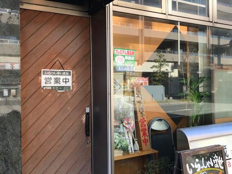 1F 味蔵(あじくら)