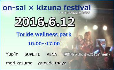 3回 音彩 × 絆フェスティバル